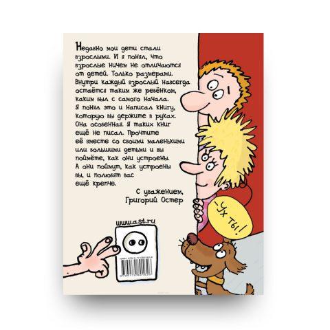 книга - Дети и эти - Остер - обложка 2