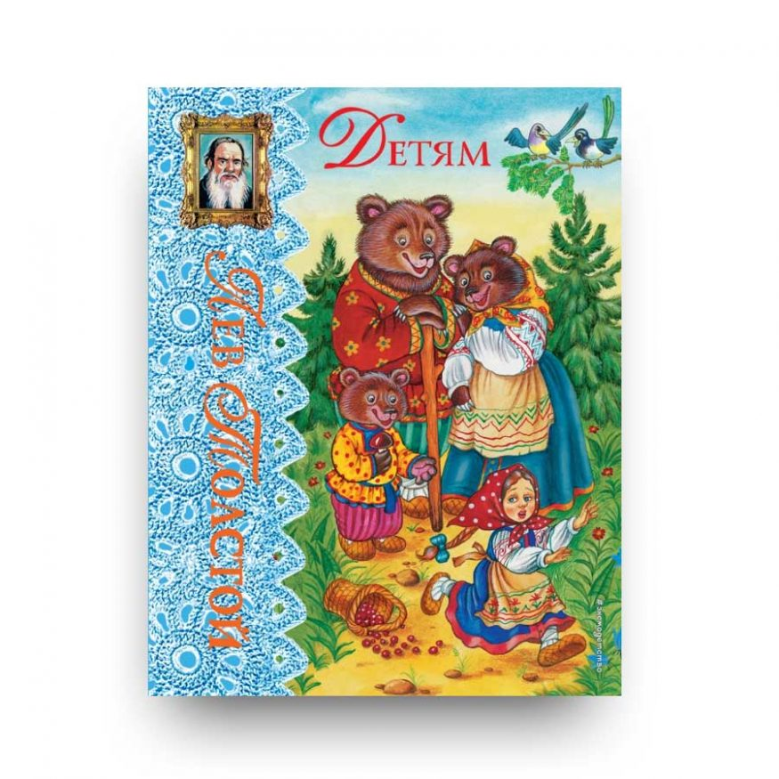 Книга Детям Лев Толстой