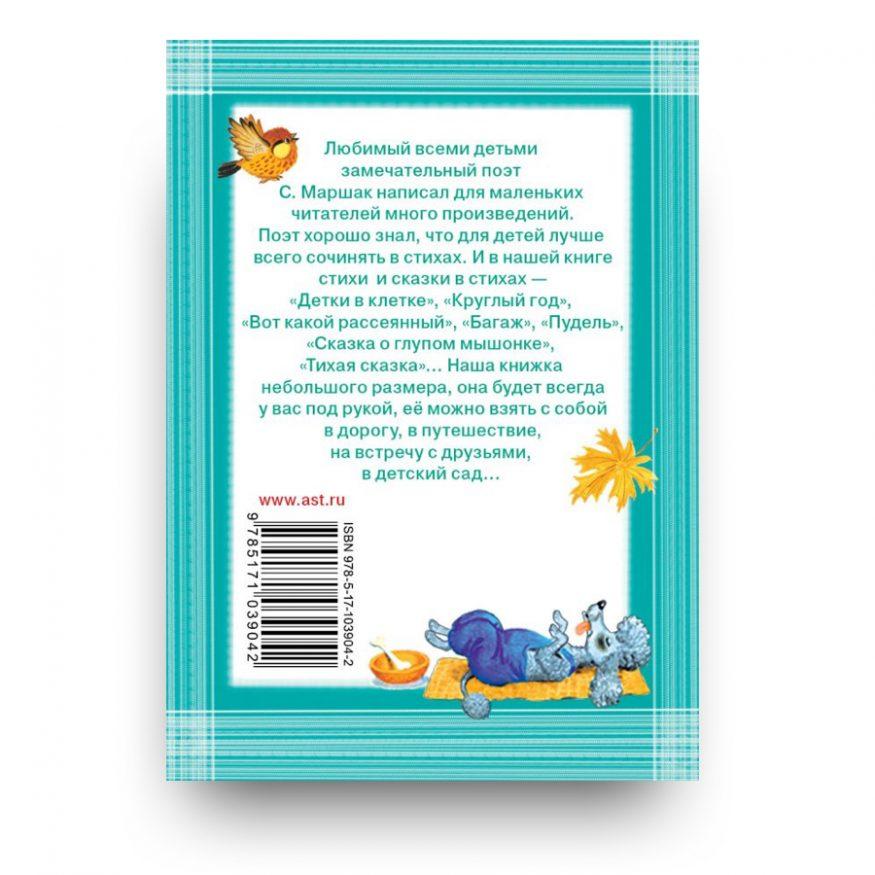 книга Для маленьких. Стихи. Сказки Маршак обложка 2