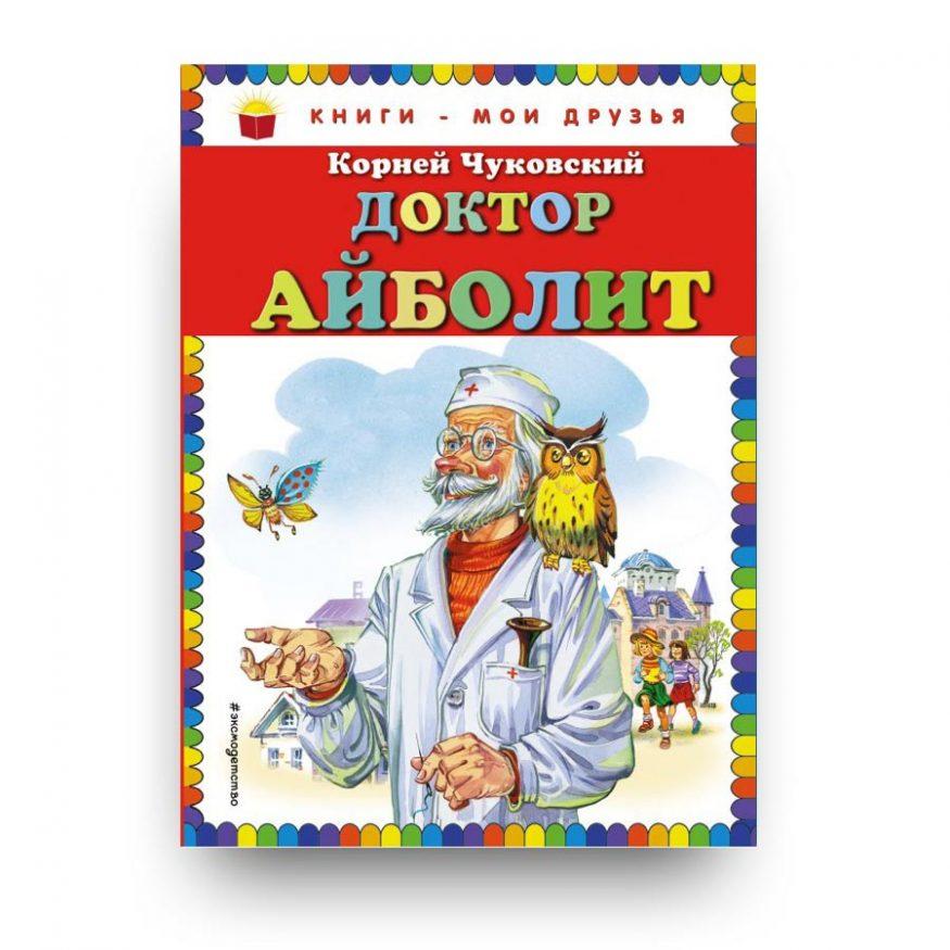 Доктор Айболит - Корней Чуковский - обложка книги