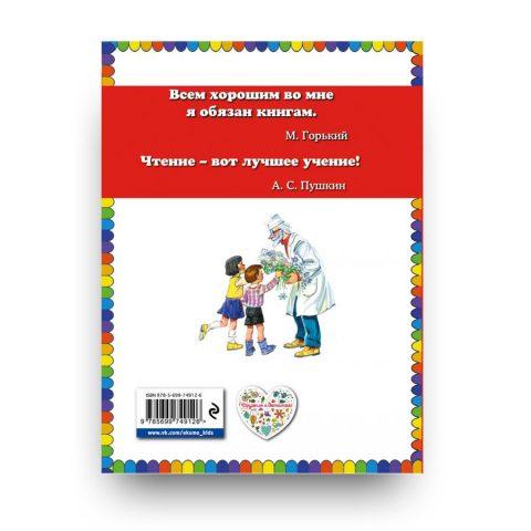 Доктор Айболит - Корней Чуковский - обложка книги 2