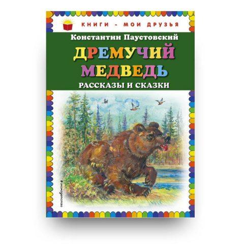 Дремучий медведь: рассказы и сказки - Константин Паустовский - обложка книги