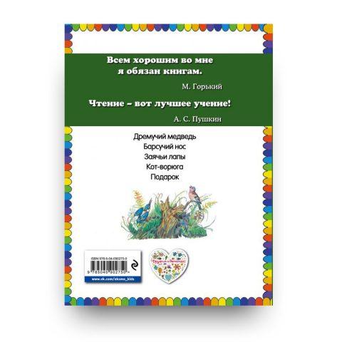 Дремучий медведь: рассказы и сказки - Константин Паустовский - обложка книги 2