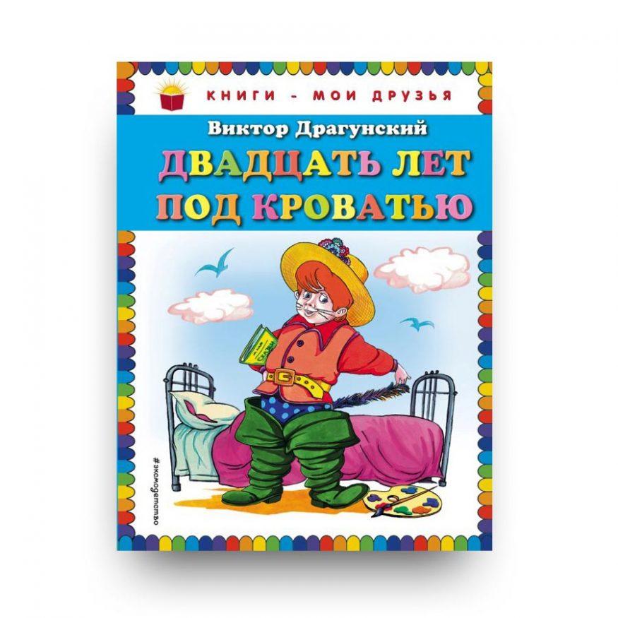 Dvadtsat let pod krovat'yu - Viktor Dragunskiy - cover