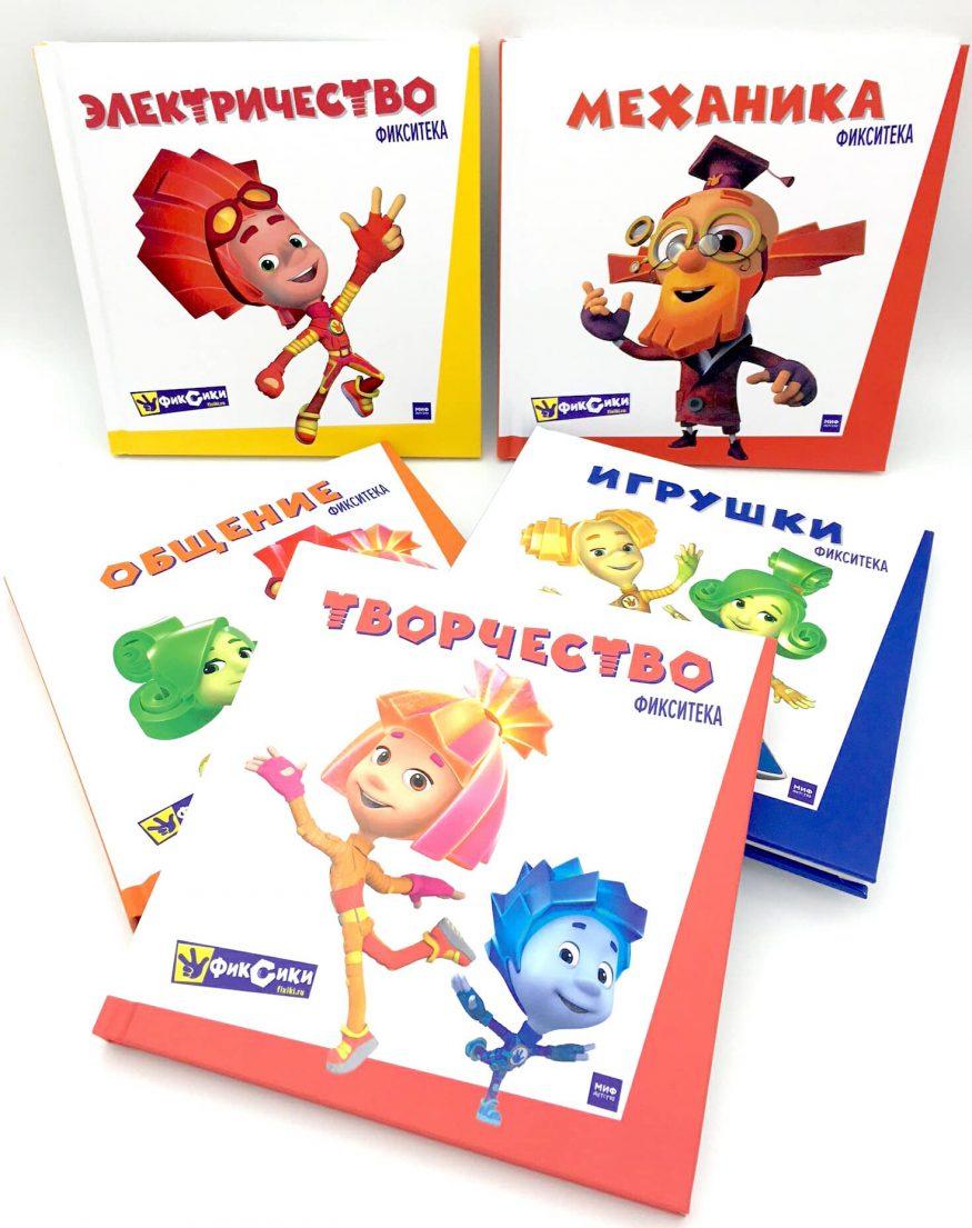 libri in russo per bambini Fiksiki