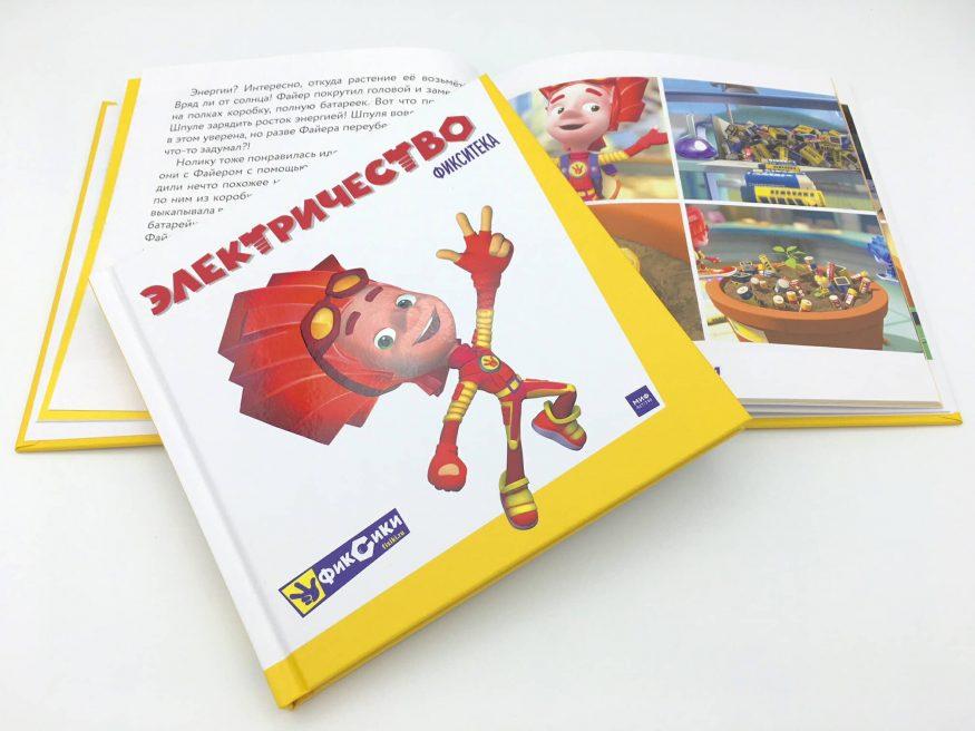 libro in russo per bambini Fiksiki Electrichestvo