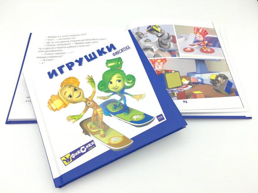 libro in russo Fiksiki Igrushki