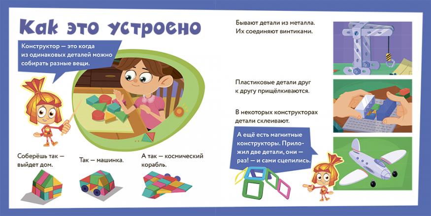фиксики-игрушки-страница-2