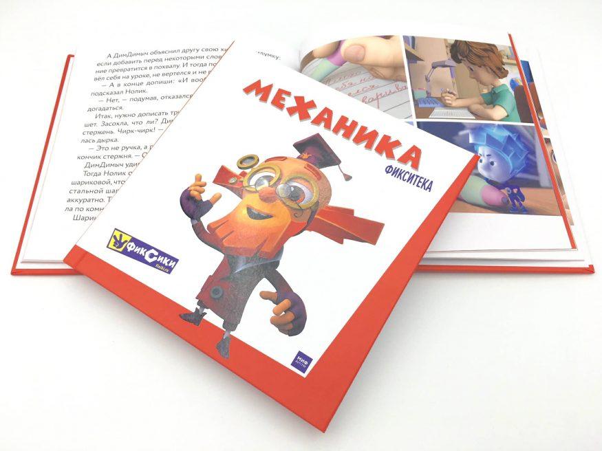 libro per bambini in russo Fiksiki Mekhanika