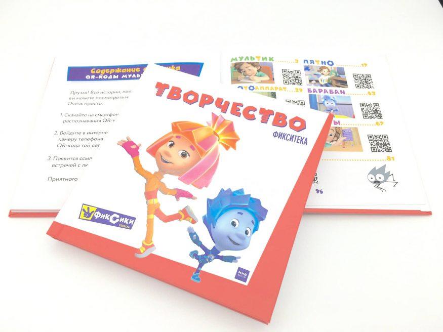 libro in russo per bambini Fiksiki Tvorchestvo