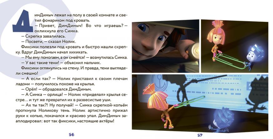 фиксики-творчество-разворот-книги-2