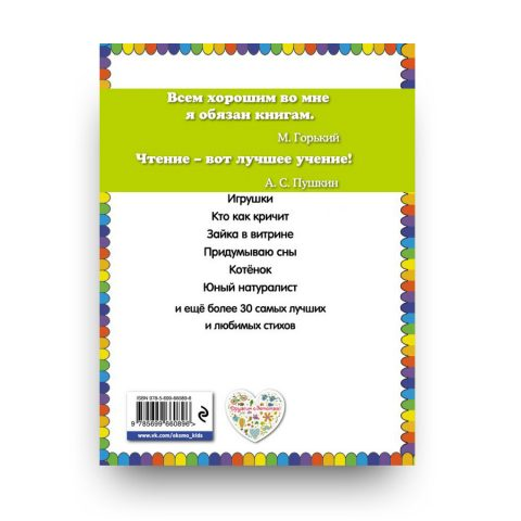 Игрушки. Любимые стихи - Агния Барто - обложка книги 2