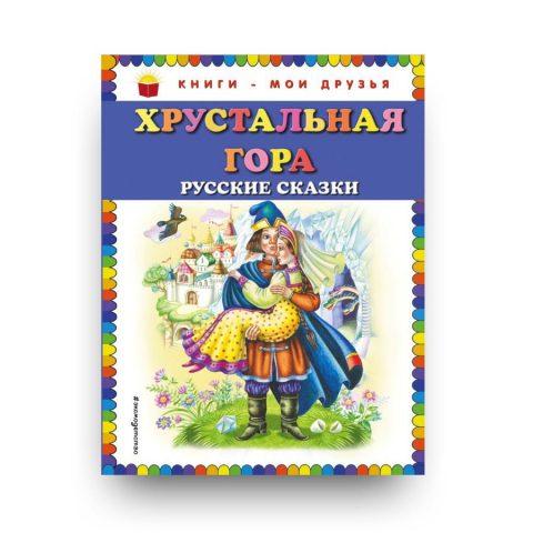 Хрустальная гора: русские сказки - обложка книги