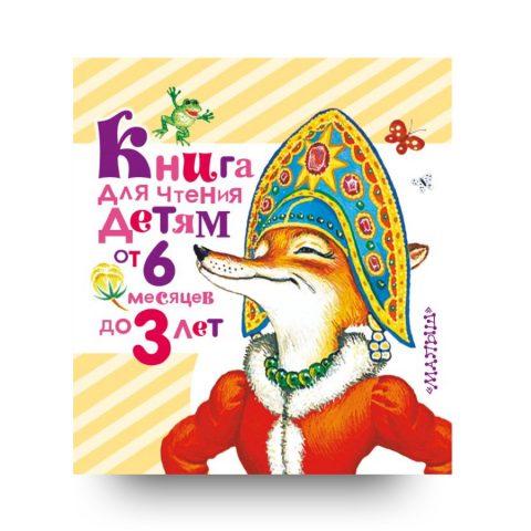 Книга для чтения детям от 6 месяцев до 3 лет обложка