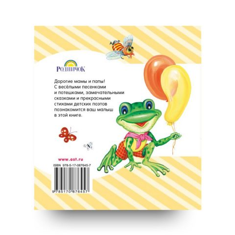 Книга для чтения детям от 6 месяцев до 3 лет обложка 2