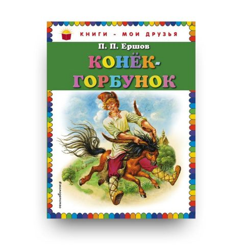 Конек-горбунок - обложка книги