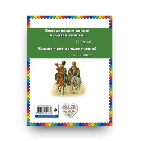 Конек-горбунок - обложка книги 2