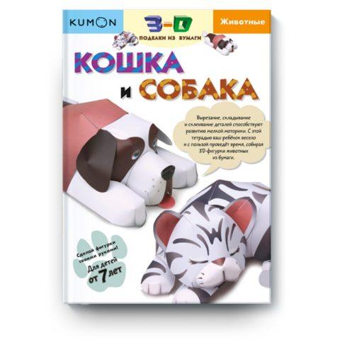3-д-поделки-из-бумаги-кошка-и-собака-кумон-обложка-книги