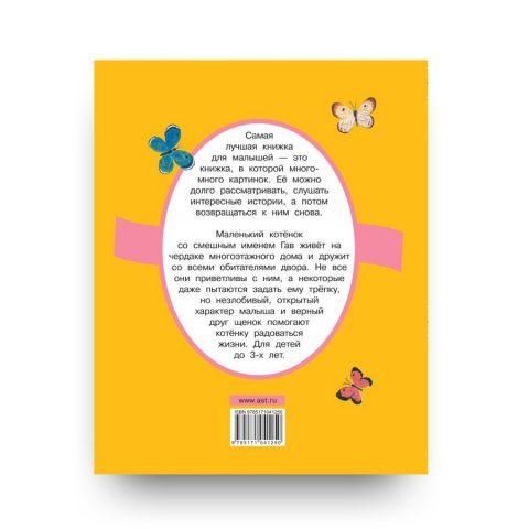 книга - Котёнок по имени Гав - обложка 2