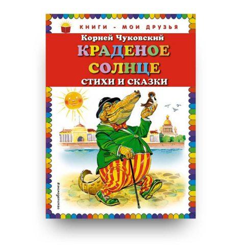 Краденое солнце. Стихи и сказки - Корней Чуковский - обложка книги