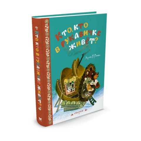 Книга Кто, кто в рукавичке живёт? обложка 3d