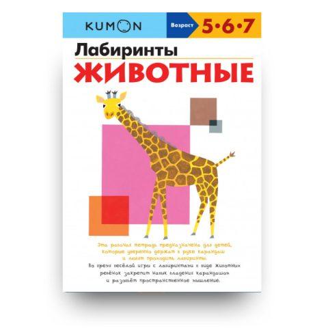 kumon-лабиринты-животные-обложка-книги