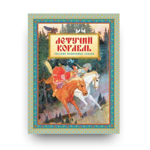 Книга Летучий корабль  обложка