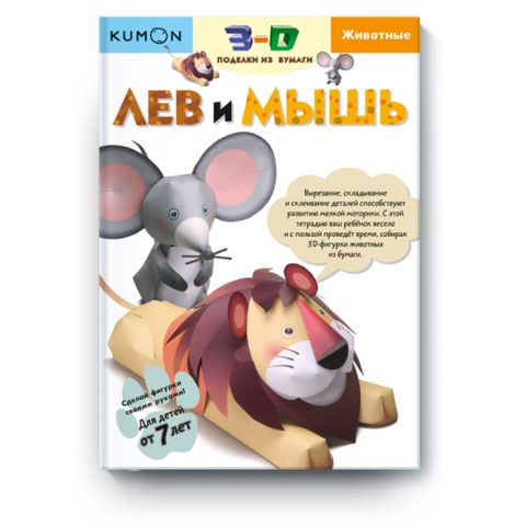 лев-и-мышь-кумон-обложка-книги