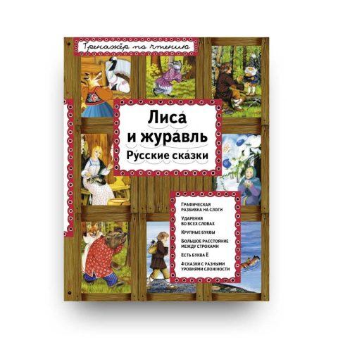 Лиса и журавль - обложка книги