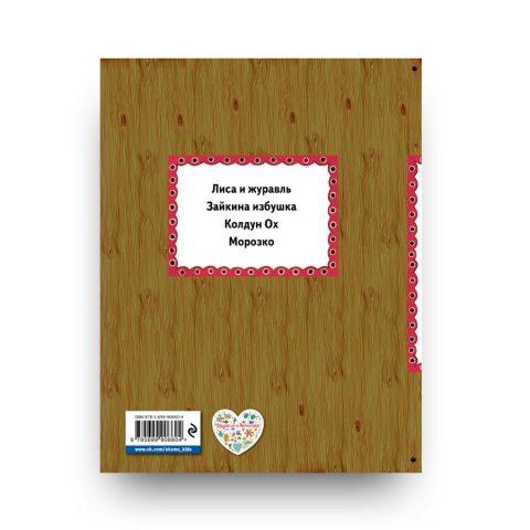 Лиса и журавль - обложка книги 2