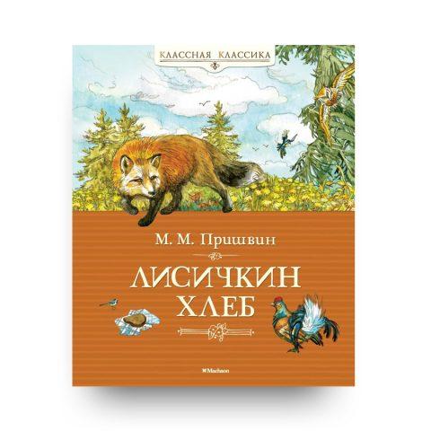книга Лисичкин хлеб Пришвин обложка