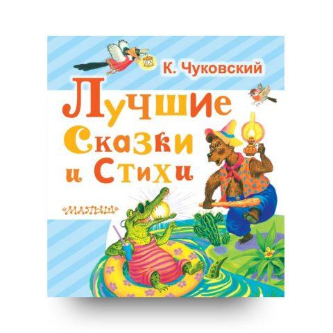 Книга Лучшие сказки и стихи Чуковский обложка