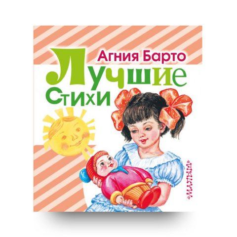 книга Лучшие стихи Агния Барто обложка