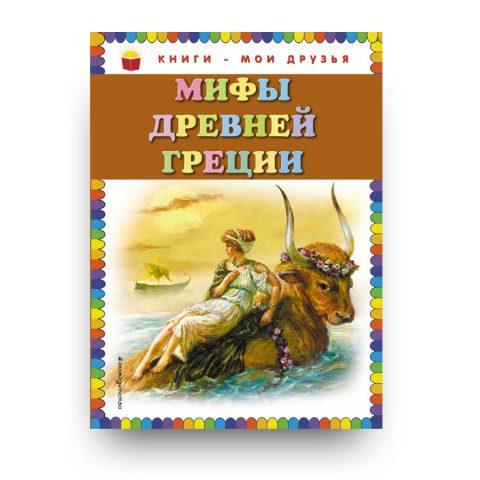 Мифы Древней Греции - обложка книги