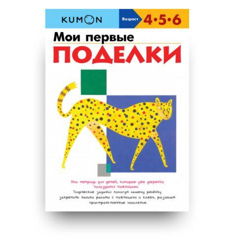 kumon-мои-первые-поделки-обложка-книги
