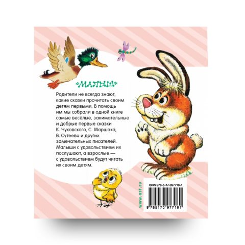 книга Мои первые сказки обложка 2