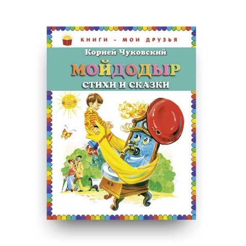 Мойдодыр - Корней Чуковский - обложка книги