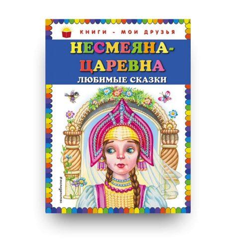 Несмеяна-царевна. Любимые сказки - обложка книги