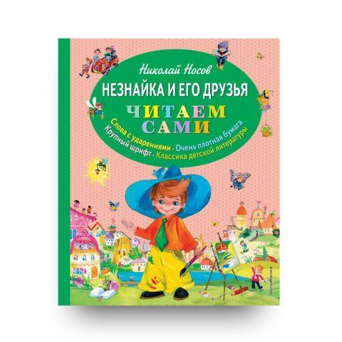 книга Незнайка и его друзья обложка