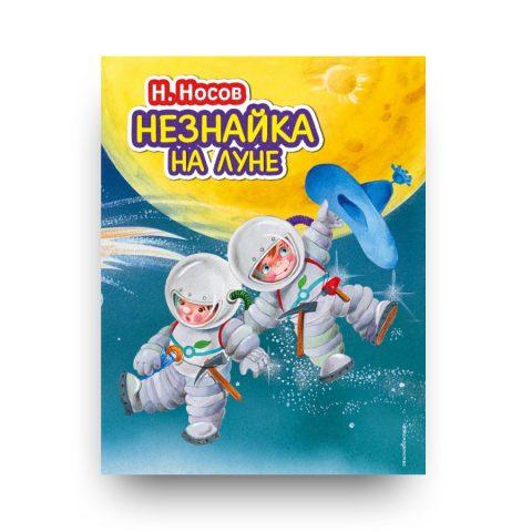 книга Незнайка на Луне обложка