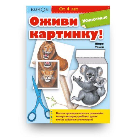 kumon-оживи-картинку-животные-обложка-книги