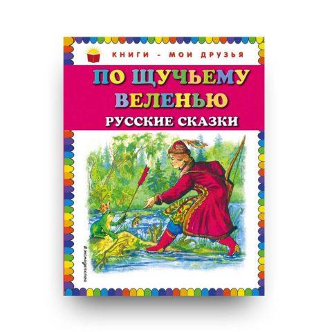 По щучьему веленью: Русские сказки - обложка книги