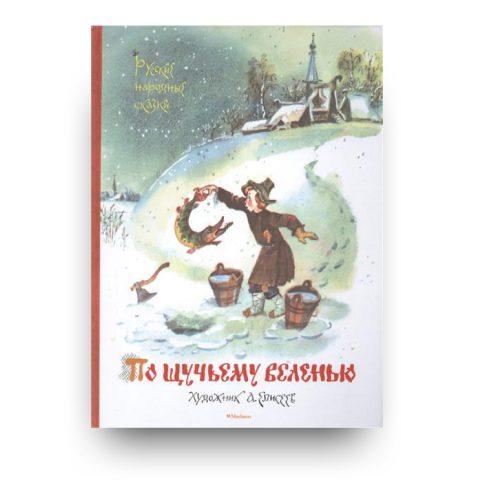 libro fiabe popolari russe cover
