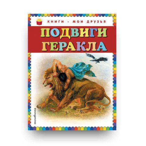 Подвиги Геракла - обложка книги