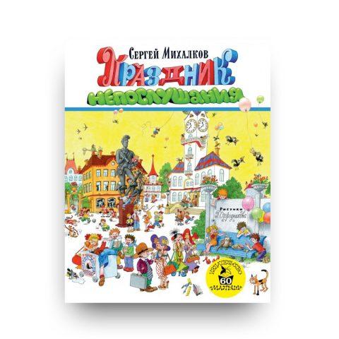 Праздник непослушания - Сергей Михалков - обложка книги