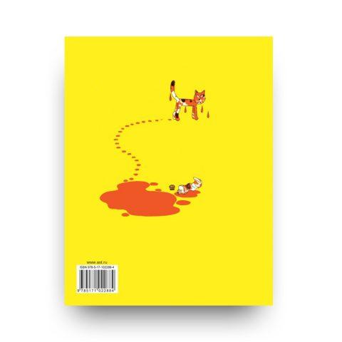 Праздник непослушания - Сергей Михалков - обложка книги 2