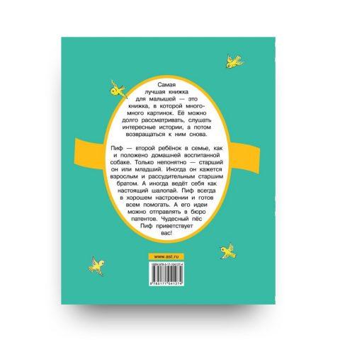книга - Приключения Пифа - Остер - обложка 2