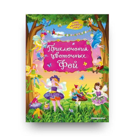 Приключения цветочных фей - обложка книги