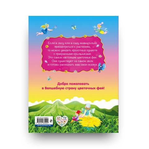 Приключения цветочных фей - обложка книги 2