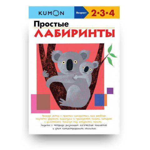 kumon-простые-лабиринты-обложка-книги